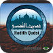 40 Hadits Qudsi (English)