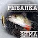 Рыбалка. Зима by knigivasilisi