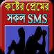 কষ্টের প্রেমের সকল সেরা SMS by Spider Apps Store