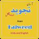 Asan Tajweed (Urdu and English)