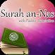 Surah An-Nas Pashto Meaning by IslamAtoZ