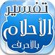 تفسير الأحلام tafsir ahlam by wasfatcom