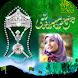 12 Rabi ul Awal photo Frames by Byte Tech Solution