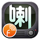 喇新聞 FLIPr by FLIPr.tv