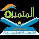 مدارس التربية المتميزة by بشير النعيسه