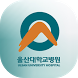 My UUH - 울산대학교병원 환자용 앱 by 울산대학교병원
