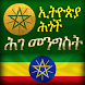 Amharic Ethiopia Constitution by Red Aplicativos