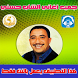 جميع اغاني الشاب حسني - Cheb Hasni by Sabitzer app