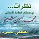 نظرات... للدكتور مصطفى محمود