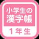 小学1年生の漢字帳 by ウルコル