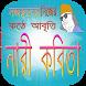 নারী কবিতা-নজরুলের আবৃত্তি by Apps House Soft