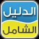 AlDaleel AlShamel - Lebanon by Bugmarks