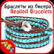Beaded Bracelets by Зоя Пермякова