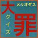 メリオダスクイズ with 七つの大罪 by happyappproject