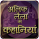 Alif Laila Stories in Hindi by UVAppzone