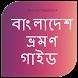 Bangladesh travel guide , বাংলাদেশ ভ্রমণ গাইড