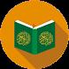 القرآن والتفسير