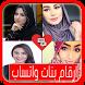 أرقام بنات مطلقات زواج و تعارف by Zyno studios