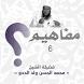 برنامج مفاهيم 6 by ahmedsalem elbikam