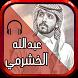شيلات عبد الله الخشرمي 2018