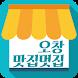 오창맛집!멋집! by yooncom