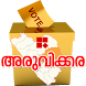 Aruvikkara Bye Election 2015 by Indo Asian News Channel Pvt. Ltd