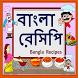 Bangla Recipes-বাংলা রেসিপি by Urva Apps