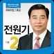 새정치민주연합 전원기 예비후보 by jin soo