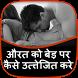 औरत को बेड़ पर कैसे उत्त्तेजित करे by Dhati Jalva