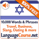Learn Hebrew Vocabulary Free by Language Course S.L.