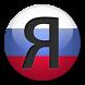 Russian Transliteration by Nikola Milenković