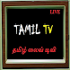 LIVE TV - Tamil Channels HD by Wonderland Creation