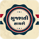 Gujarati Shayari 2016 by amideveloper