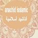 اناشيد اسلامية anachid by elazraq khadija