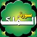 Surah Mulk by Minifiz App