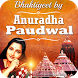 Bhaktigeet by Anuradha Paudwal by Shemaroo Entertainment Ltd.
