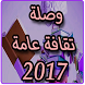 وصلة تقافة عامة 2017 by Devforapps10