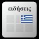 Εφημερίδες by Ziguie Apps