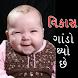 Vikas gando thyo chhe by Raani Apps