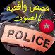 قصص مستوحات من الواقع ترويها الشرطة المغربية by Mouhssinesc
