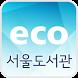 서울도서관(ECO) by LIBROPIA