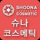 슈나코스메틱 (shoona cosmetic korea) - 특수기능성 화장품