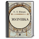 """Book """"Cinderella (screenplay)"""" by Publishing House"""