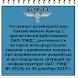 Регламент РЖД № 2580р от 12.12.17 с ADS by InstruktagKniga