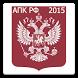 АПК РФ 2015 (бспл) by rr05.mag009