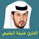 قران كريم بصوت خليفة الطنيجى by mca14
