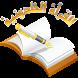 القراءة الخلدونية - للأطفال by KSG Group