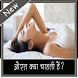 औरत क्या चाहती है / Aurat kya chahati he by Hotmasala