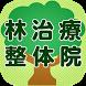 アトピー・不妊症治療 林治療整体院 by GMO Digitallab, Inc.