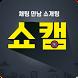 쇼캠 - 랜덤영상채팅, 랜덤화상채팅, 라이브캠, 고품격채팅어플 by 확실한 채팅어플